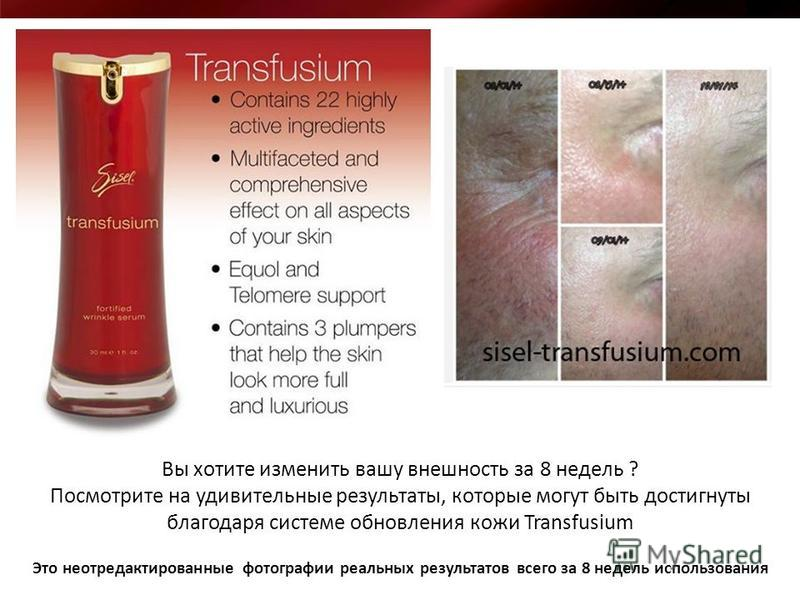 Вы хотите изменить вашу внешность за 8 недель ? Посмотрите на удивительные результаты, которые могут быть достигнуты благодаря системе обновления кожи Transfusium Это неотредактированные фотографии реальных результатов всего за 8 недель использования