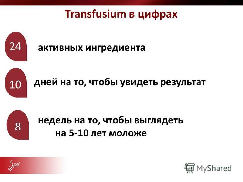 Transfusium в цифрах 24 активных ингредиента 10 дней на то, чтобы увидеть результат 8 недель на то, чтобы выглядеть на 5-10 лет моложе