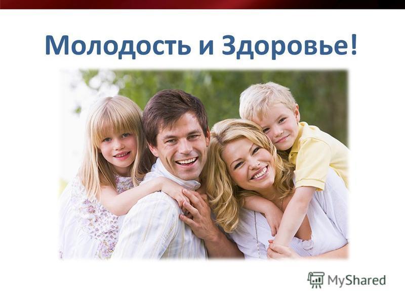 Молодость и Здоровье!