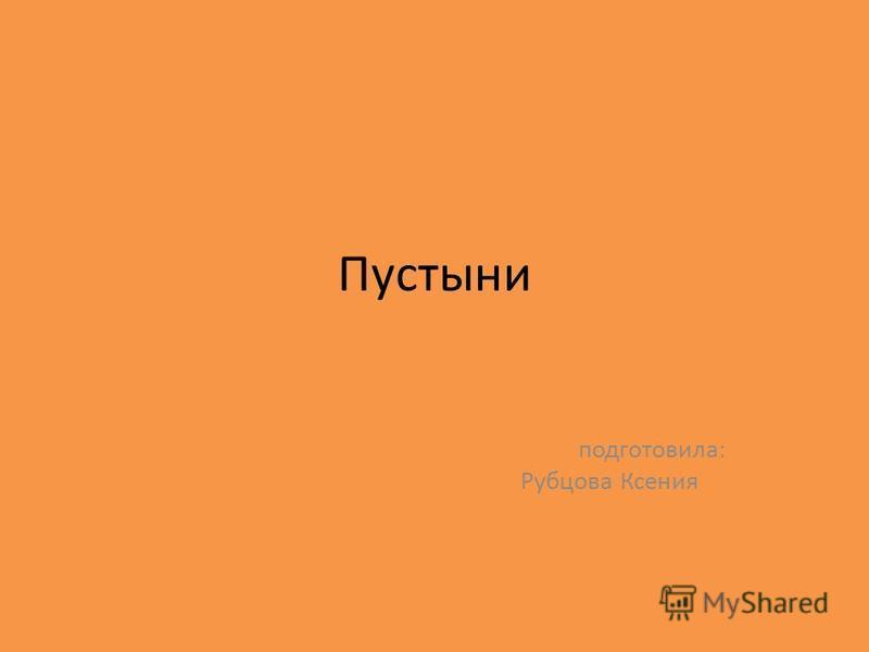 Пустыни подготовила: Рубцова Ксения
