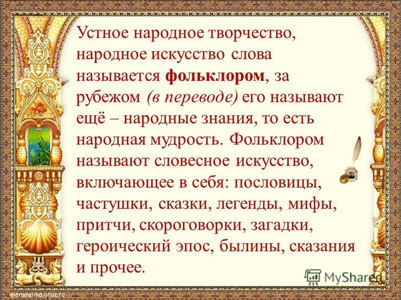Устное народное творчество Проект по теме : Выполнил :Поляшов Петя 2 «г» класс.
