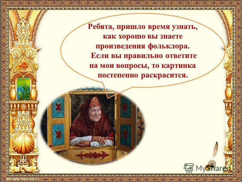 Сказитель (сказительница) - создатель, а также рассказчик или певец былин, сказок и других произведений устного народного творчества.
