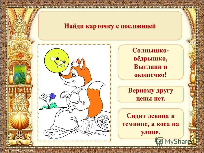 Определи вид сказки «Лиса и журавль» волшебная о животных бытовая