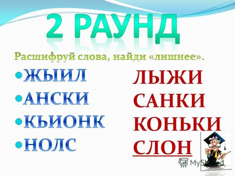 ЛЫЖИ САНКИ КОНЬКИ СЛОН