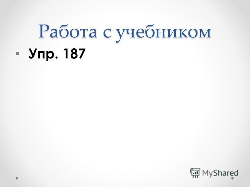 Работа с учебником Упр. 187