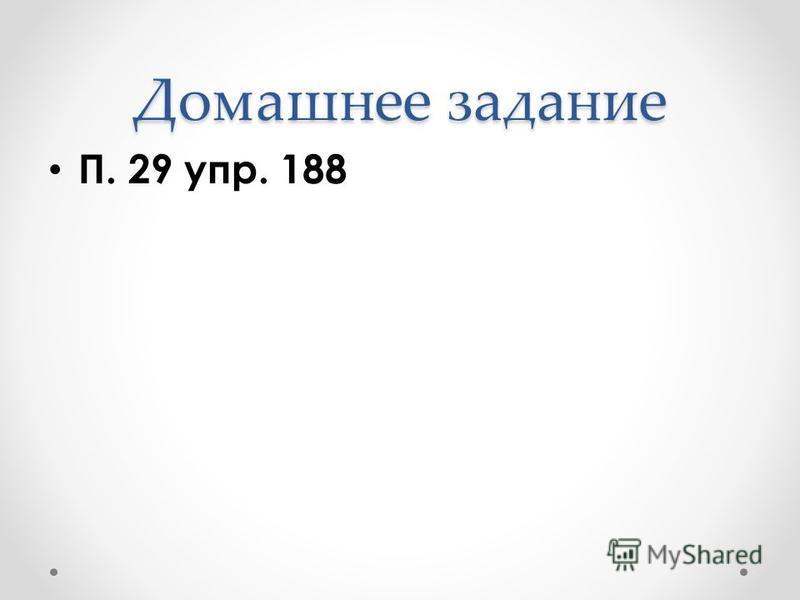 Домашнее задание П. 29 упр. 188