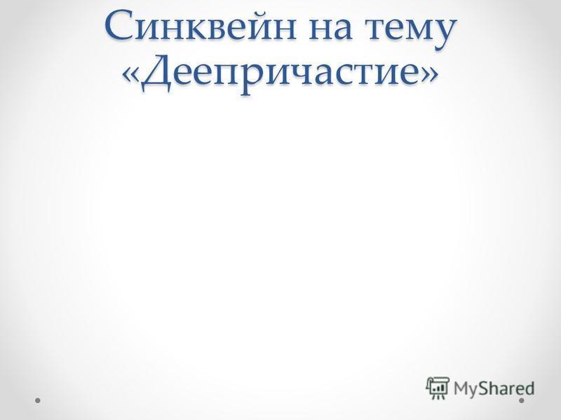 Синквейн на тему «Деепричастие»