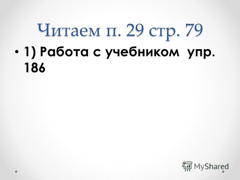 Читаем п. 29 стр. 79 1) Работа с учебником упр. 186
