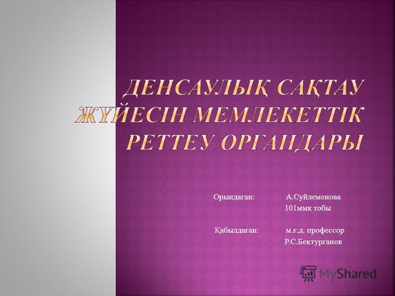 Орындаган: А.Суйлеменова 101ммк тобы Қабылдаған: м.ғ.д. профессор Р.С.Бектурганов