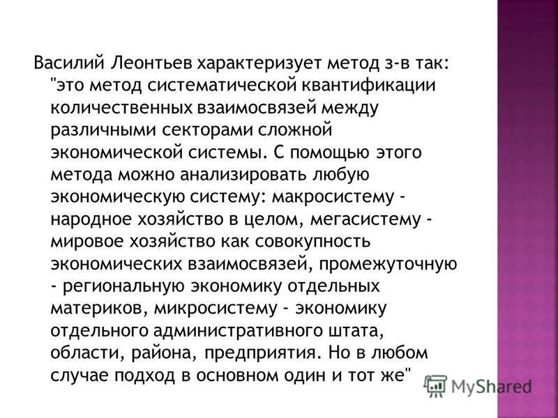 Василий Леонтьев характеризует метод з-в так: