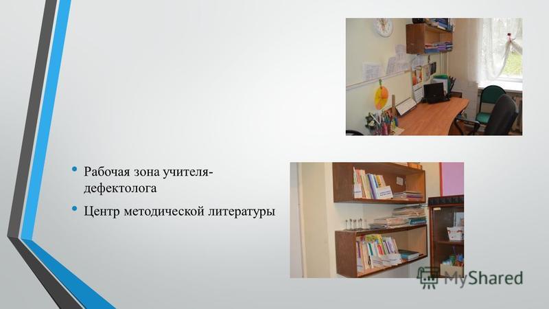 Рабочая зона учителя- дефектолога Центр методической литературы