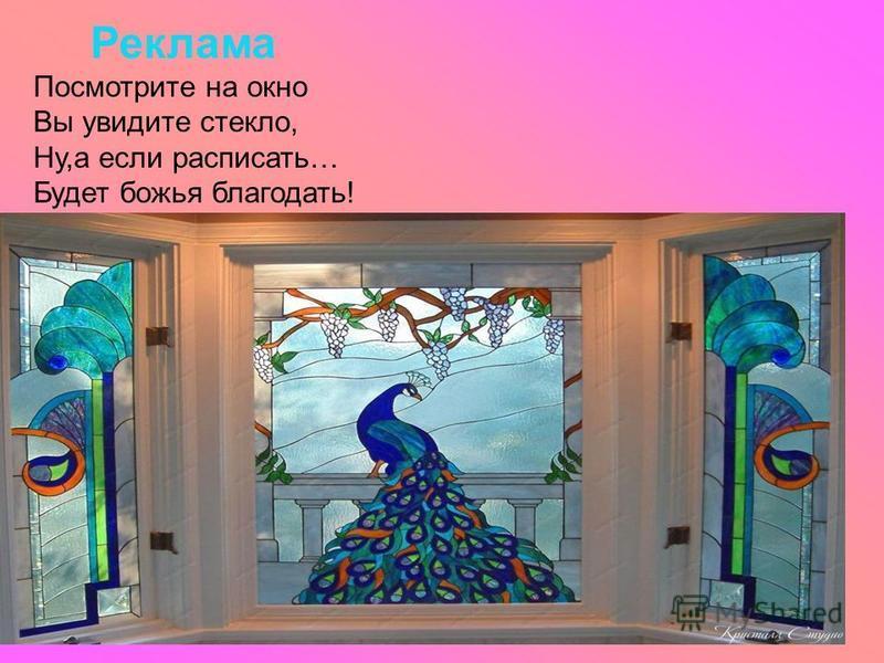 Реклама Посмотрите на окно Вы увидите стекло, Ну,а если расписать… Будет божья благодать!