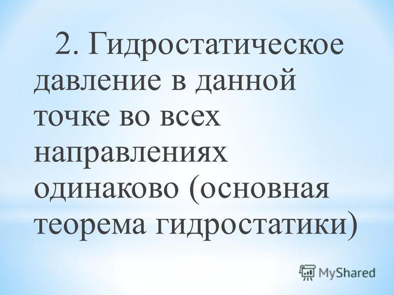 2. Гидростатическое давление в данной точке во всех направлениях одинаково (основная теорема гидростатики)