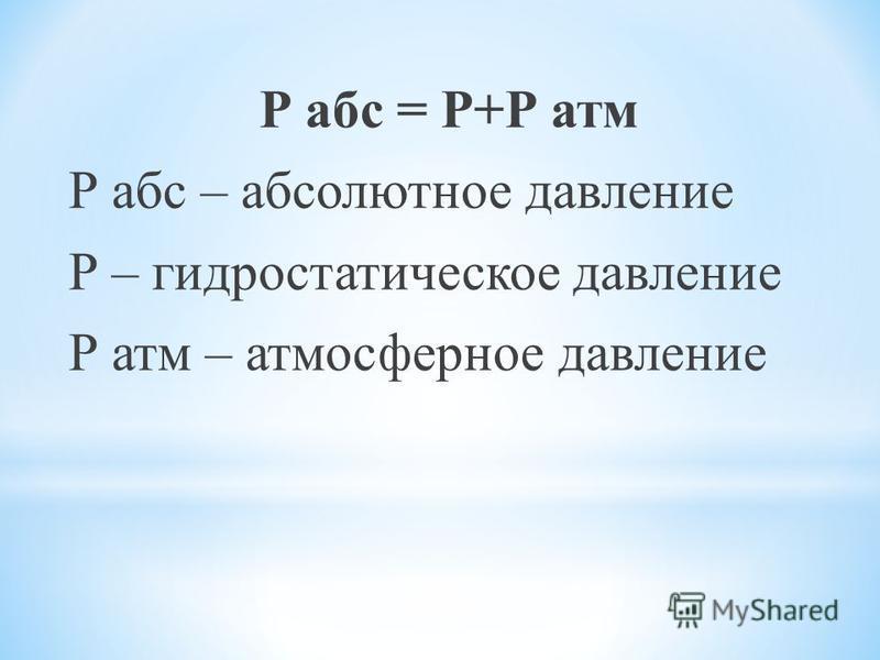 Р абс = Р+Р атм Р абс – абсолютное давление Р – гидростатическое давление Р атм – атмосферное давление