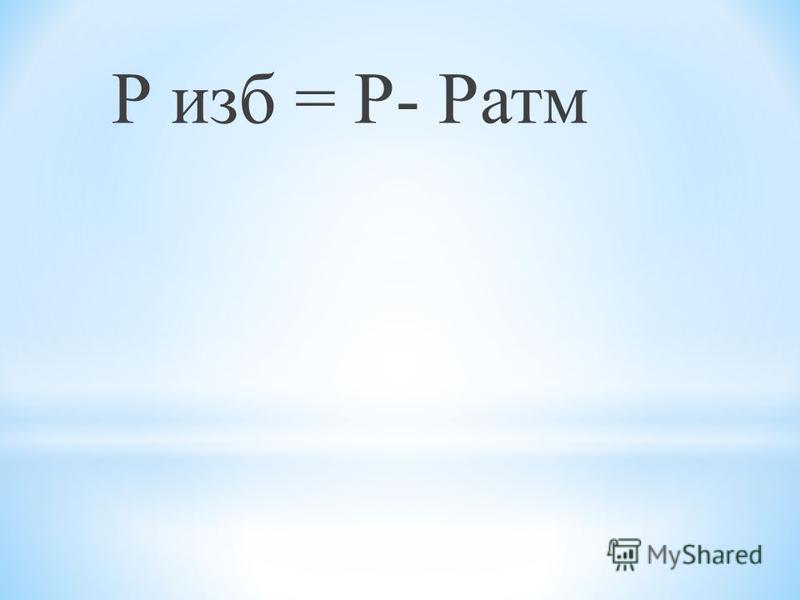 Р изб = Р- Ратм