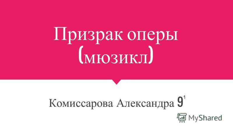 Призрак оперы ( мюзикл ) Комиссарова Александра 9 1
