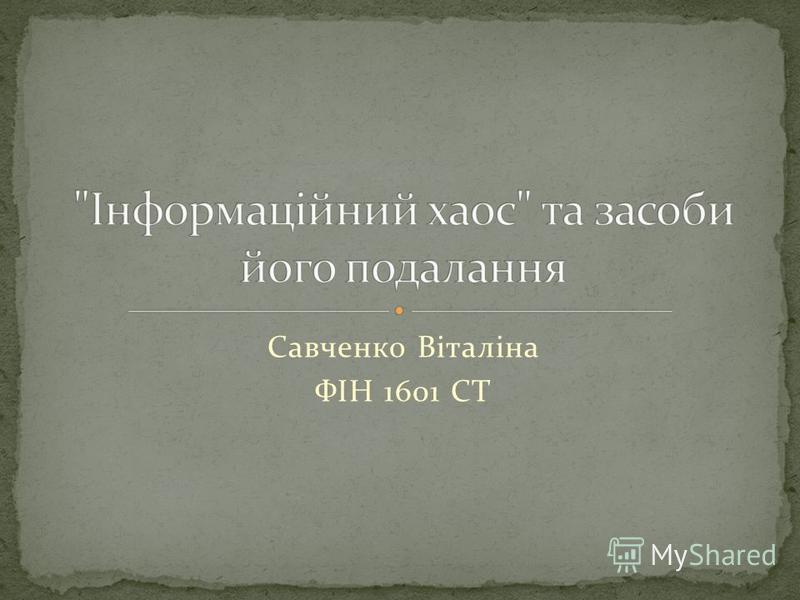 Савченко Віталіна ФІН 1601 СТ