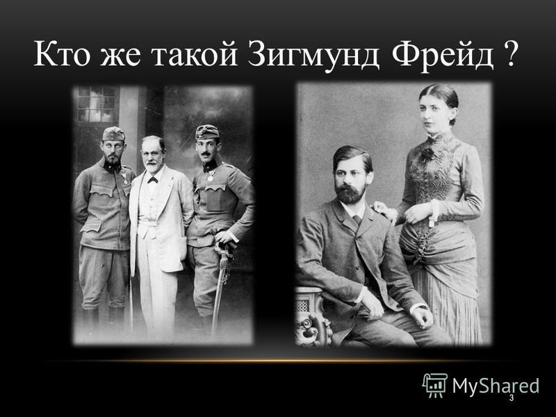 3 Кто же такой Зигмунд Фрейд ?