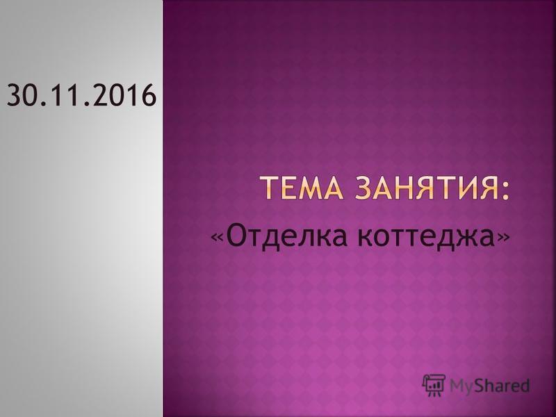 «Отделка коттеджа» 30.11.2016