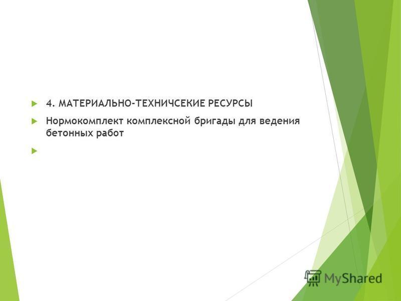 4. МАТЕРИАЛЬНО-ТЕХНИЧСЕКИЕ РЕСУРСЫ Нормокомплект комплексной бригады для ведения бетонных работ