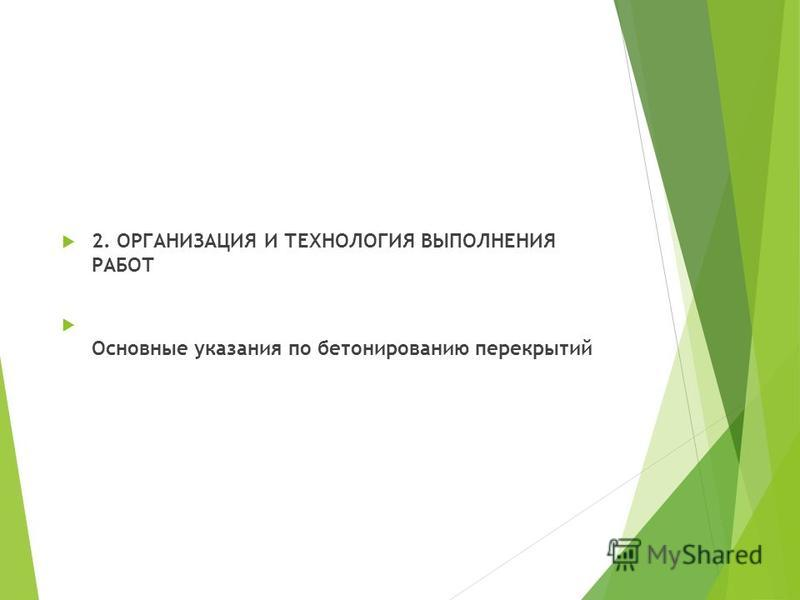 2. ОРГАНИЗАЦИЯ И ТЕХНОЛОГИЯ ВЫПОЛНЕНИЯ РАБОТ Основные указания по бетонированию перекрытий