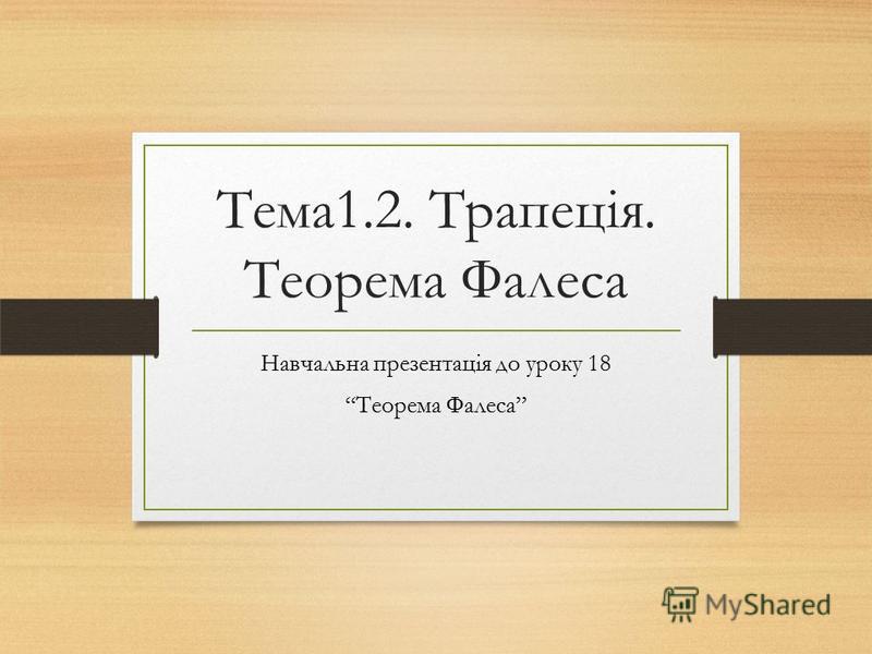 Тема1.2. Трапеція. Теорема Фалеса Навчальна презентація до уроку 18 Теорема Фалеса