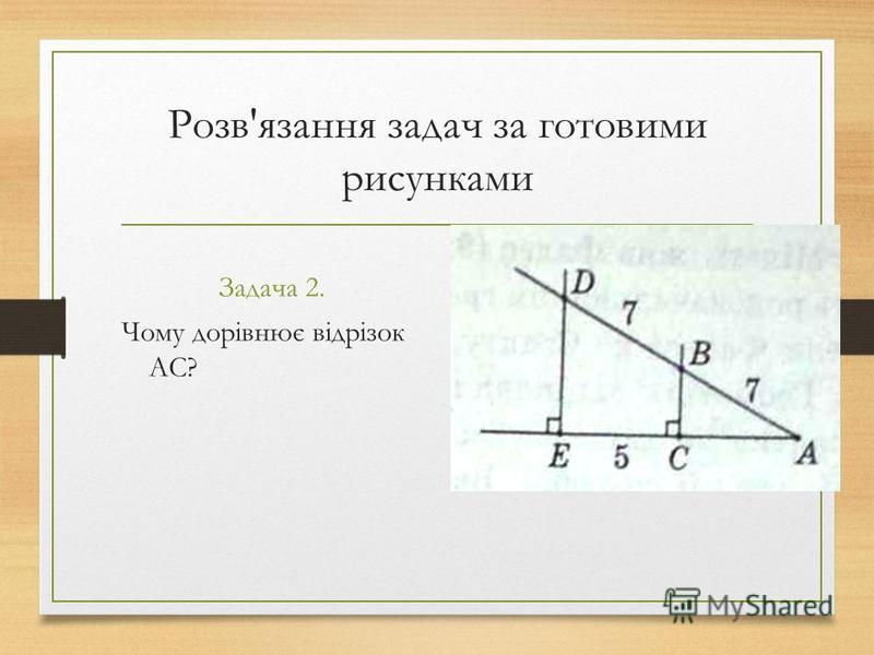Розв'язання задач за готовими рисунками Задача 2. Чому дорівнює відрізок АС?
