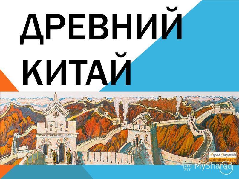 ДРЕВНИЙ КИТАЙ 1