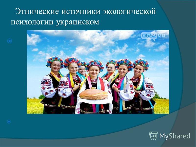 Этнические источники экологической психологии украинском