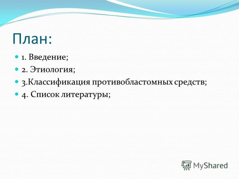 План: 1. Введение; 2. Этиология; 3. Классификация противобластомных средств; 4. Список литературы;