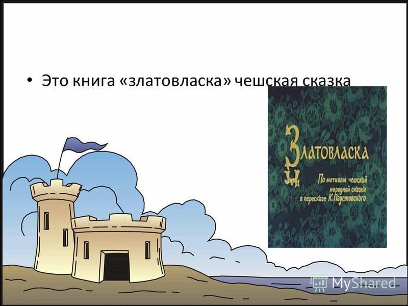 Это книга «златовласка» чешская сказка