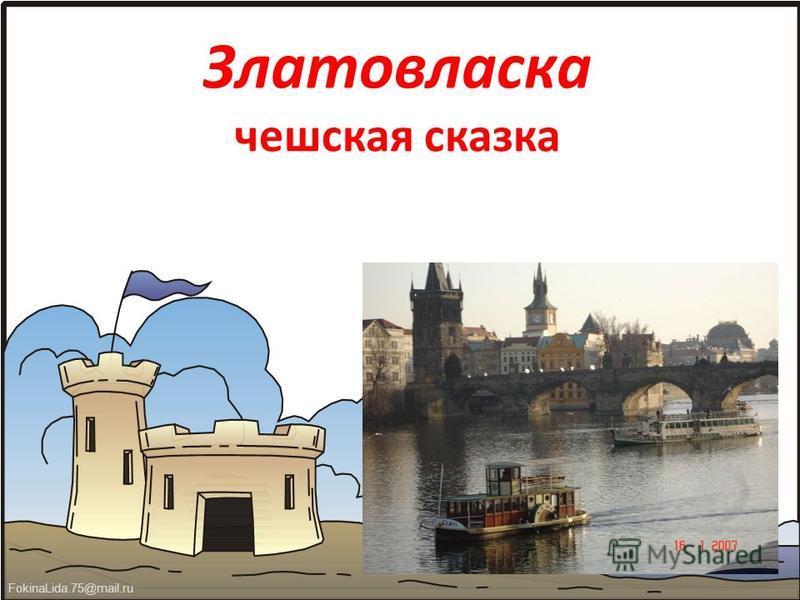 FokinaLida.75@mail.ru Златовласка чешская сказка