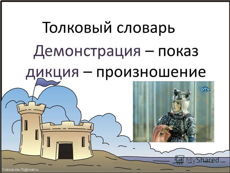FokinaLida.75@mail.ru Демонстрация – показ дикция – произношение Толковый словарь