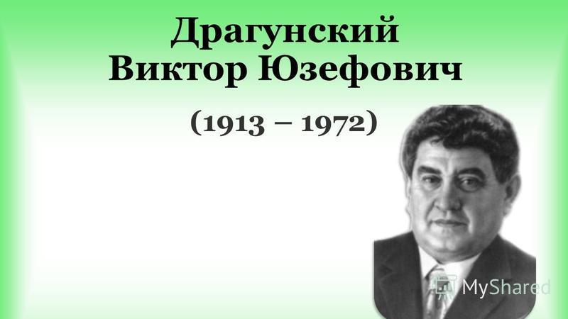Драгунский Виктор Юзефович (1913 – 1972)