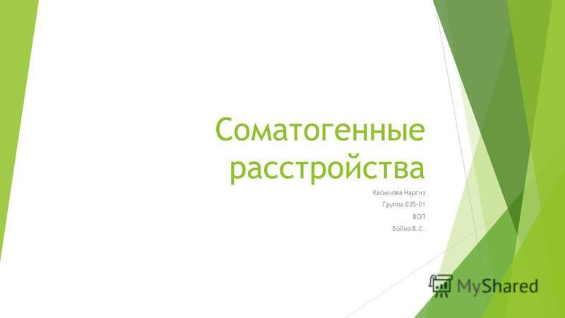 Соматогенные расстройства Касымова Наргиз Группа 035-01 ВОП Бойко В.С.