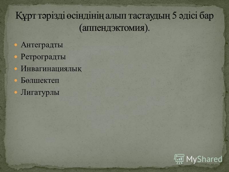Антеградты Ротроградты Инвагинациялық Бөлшектеп Лигатурлы