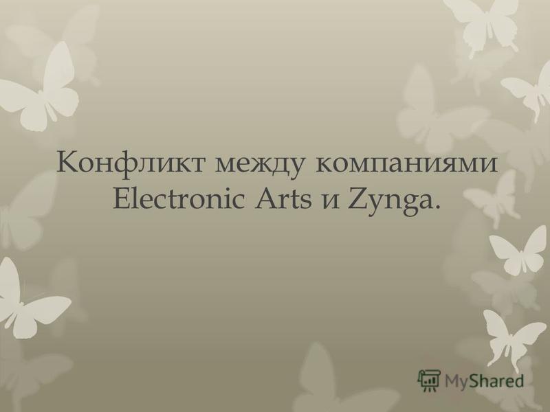 Конфликт между компаниями Electronic Arts и Zynga.