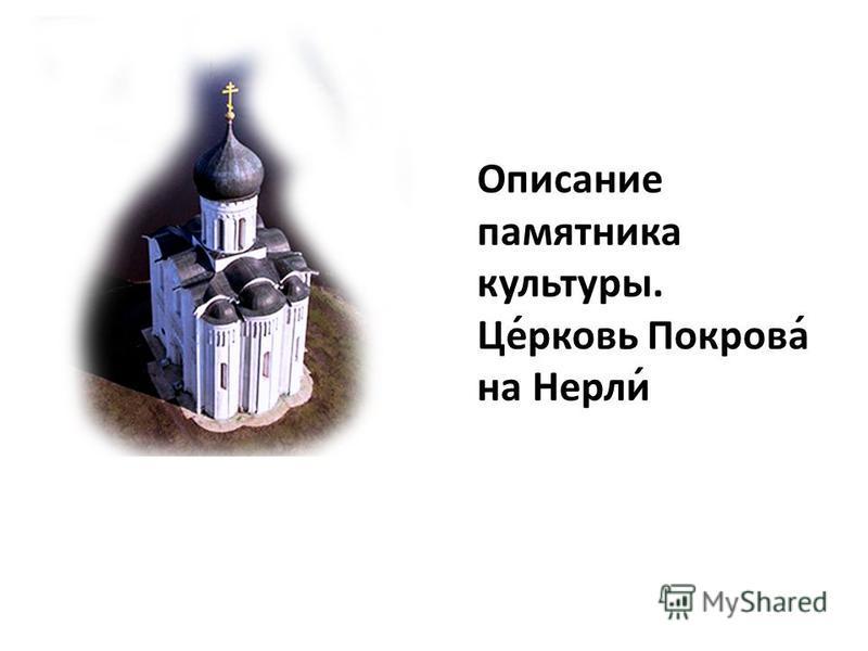Описание памятника культуры. Це́рковь Покрова́ на Нерли́