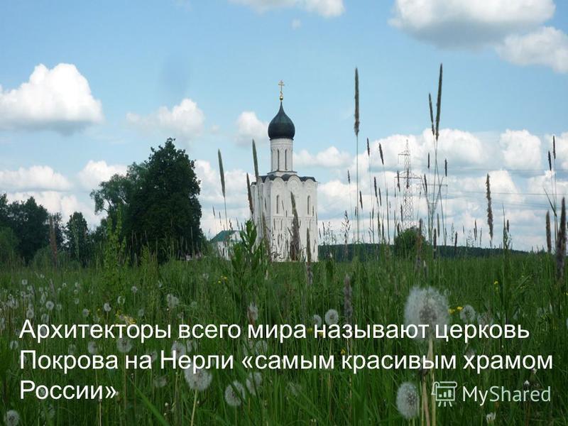 Архитекторы всего мира называют церковь Покрова на Нерли «самым красивым храмом России»