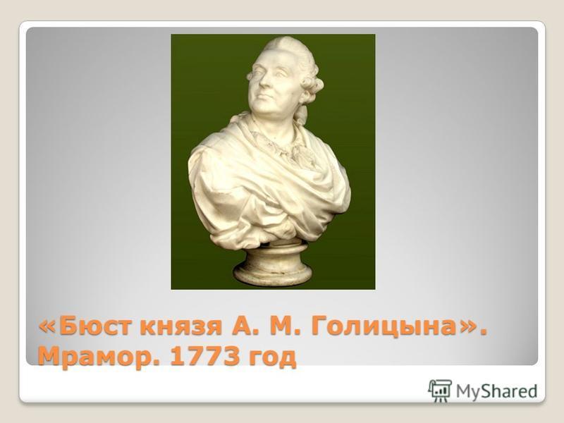 «Бюст князя А. М. Голицына». Мрамор. 1773 год