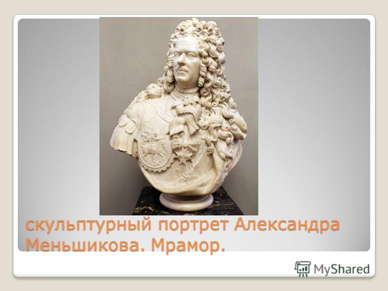 скульптурный портрет Александра Меньшикова. Мрамор.