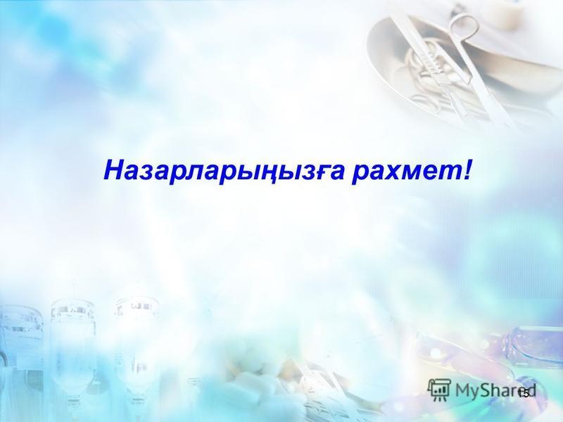 15 Назарларыңызға рахмет!