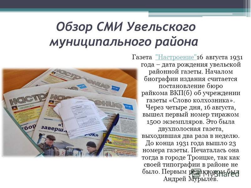 Обзор СМИ Увельского муниципального района Газета