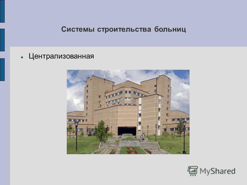 Системы строительства больниц Централизованная