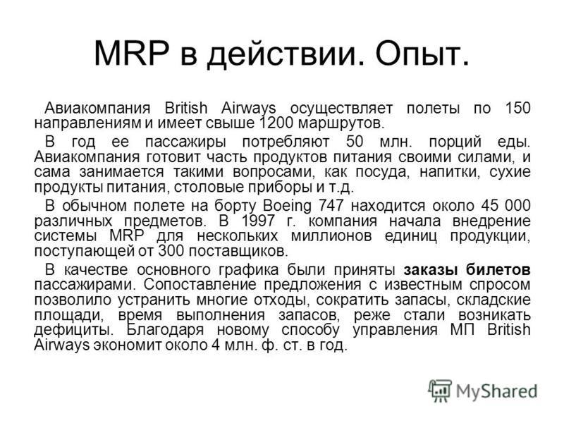 MRP в действии. Опыт. Авиакомпания British Airways осуществляет полеты по 150 направлениям и имеет свыше 1200 маршрутов. В год ее пассажиры потребляют 50 млн. порций еды. Авиакомпания готовит часть продуктов питания своими силами, и сама занимается т