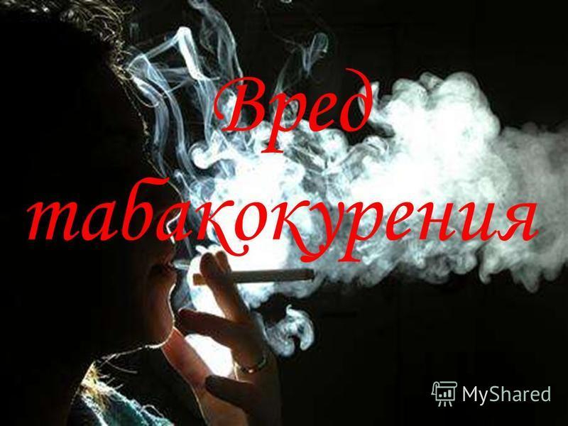 Вред табакокурения