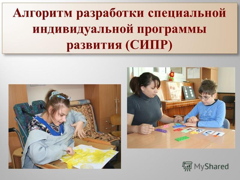 Алгоритм разработки специальной индивидуальной программы развития (СИПР)