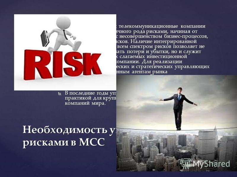 В своей деятельности телекоммуникационные компании сталкиваются с различного рода рисками, начиная от рисков, связанными с несовершенством бизнес-процессов, до стратегических рисков. Наличие интегрированной системы управления всем спектром рисков поз
