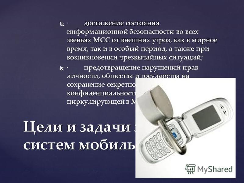 ·достижение состояния информационной безопасности во всех звеньях МСС от внешних угроз, как в мирное время, так и в особый период, а также при возникновении чрезвычайных ситуаций; ·достижение состояния информационной безопасности во всех звеньях МСС