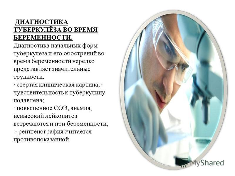 Чем грозит туберкулез беременной 958
